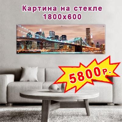 картина на стекле бруклинский мост купить